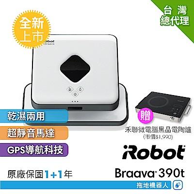 美國iRobot Braava 390t 擦地機器人 (總代理保固1+1年)