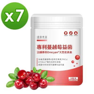 (時時樂下殺)【達摩本草】法國專利蔓越莓益生菌x7包 (滿滿36毫克A型前花青素、私密呵護)