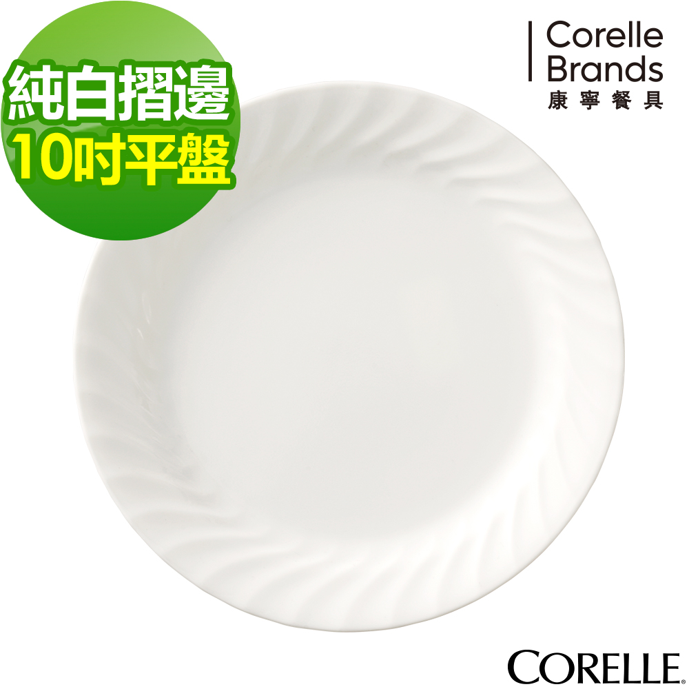 CORELLE康寧 純白褶邊10吋平盤