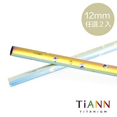 TiANN 鈦安純鈦餐具 斜口鈦吸管 12mm珍珠奶茶粗吸管2入套組 花色任選 (附收納袋+清潔刷)