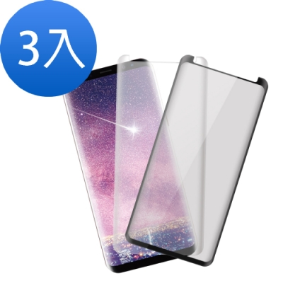 三星 S8 曲面 9H鋼化玻璃膜 手機螢幕保護貼-超值3入組