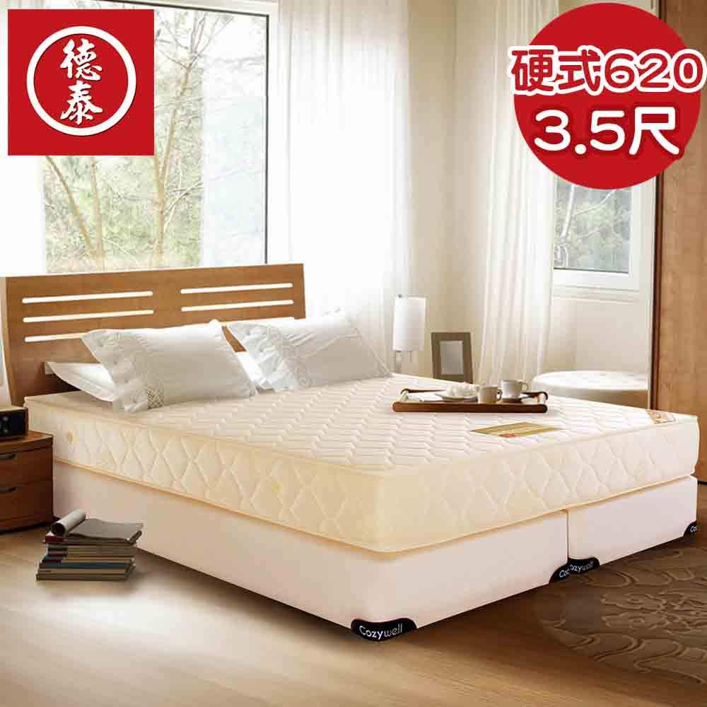 德泰 歐蒂斯系列 連結式硬式(620) 彈簧床墊-單人3.5尺