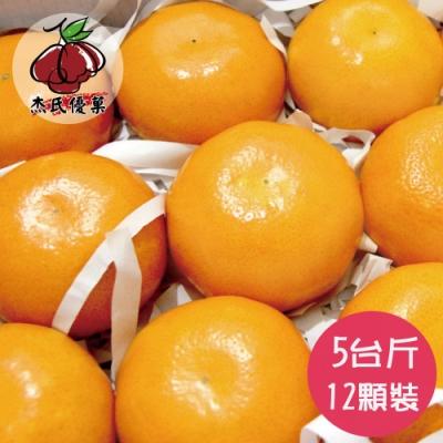 杰氏優果‧茂谷柑平箱禮盒(27號)(12顆/約5台斤)