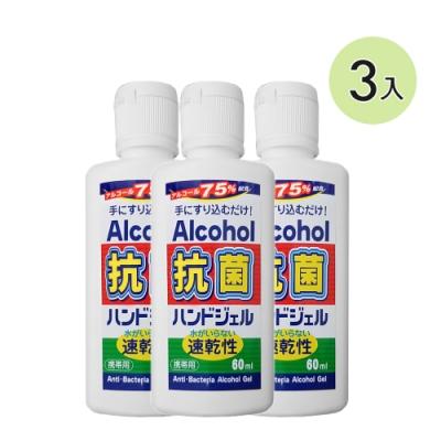 台灣製造 外銷日本 抗菌乾洗手 -隨身瓶(60ml)x3 速乾性 乾洗手凝露 -快速到貨