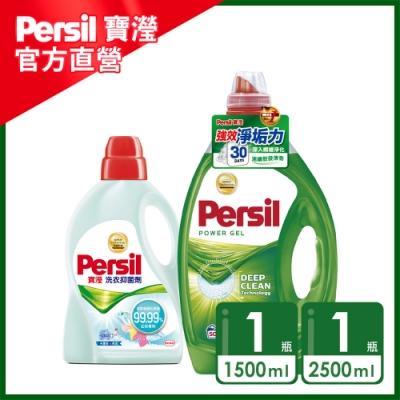 Persil寶瀅強效淨垢洗衣凝露+99.99%洗衣抑菌劑熱銷1+1組2.5Lx1瓶+1.5Lx1瓶