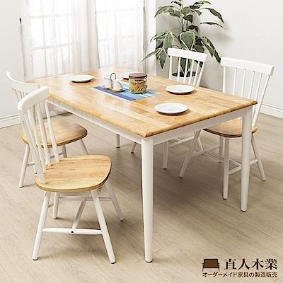 日本直人木業-LIVE鄉村風150CM餐桌搭配4張單椅