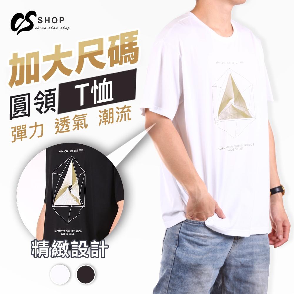 CS衣舖 大尺碼美式造型親膚吸汗棉T短T (白色)