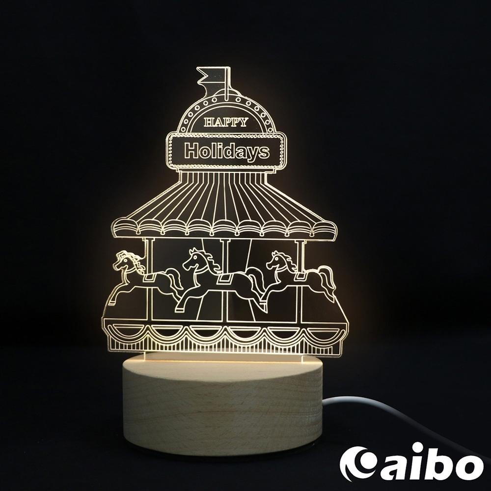 北歐風3D立體造型 LED原木底座USB小夜燈(線控開關)-旋轉木馬