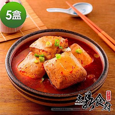 老深坑太鼎食府 麻辣臭豆腐鍋5盒