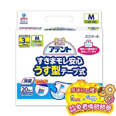(買就送甜甜圈)日本大王Attento超透氣防漏紙尿褲(黏貼型M20片/包)X4包/箱