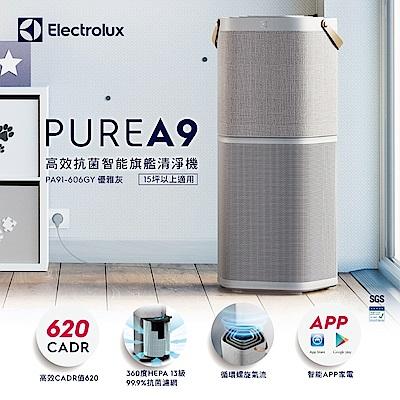 Electrolux伊萊克斯 15-22坪 Pure A9高效抗菌智能旗艦清淨機 PA91-606GY