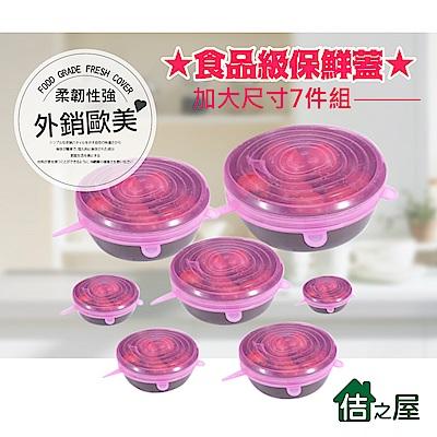 佶之屋 食品級保鮮蓋加大尺寸 7件組-粉色
