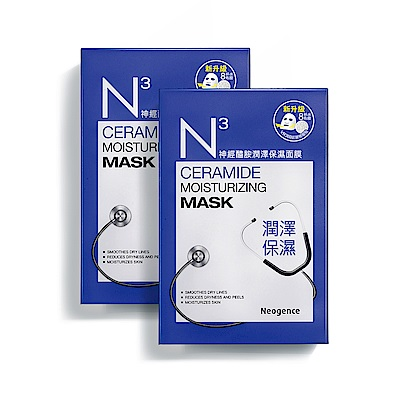 Neogence霓淨思 N3神經醯胺潤澤保濕面膜8片/盒★2入組