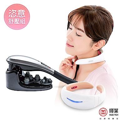 輝葉 uNeck頸部溫熱按摩儀+自在極意棒(無線按摩器)