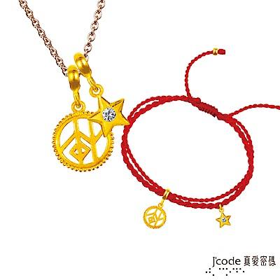 J code真愛密碼金飾 魔羯座-北歐智慧密碼黃金墜子(流星) 送項鍊+紅繩手鍊