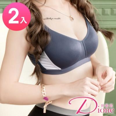 Dione 狄歐妮 3D無鋼圈運動內衣 UP包覆高托集中32-36BC(2件)