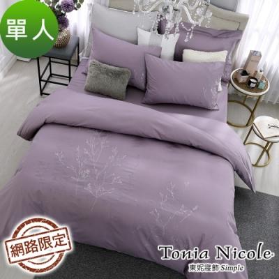 Tonia Nicole東妮寢飾 紫醺流影100%精梳棉刺繡被套床包組(單人)