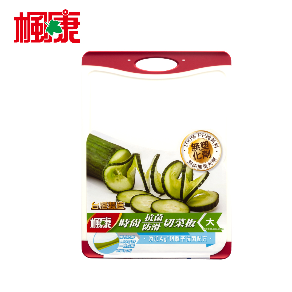 楓康 時尚抗菌防滑切菜板 大(43.2X30.5X0.95cm)