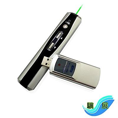 驥展 GRF-03 專業級 綠光雷射無線簡報器(翻頁器)