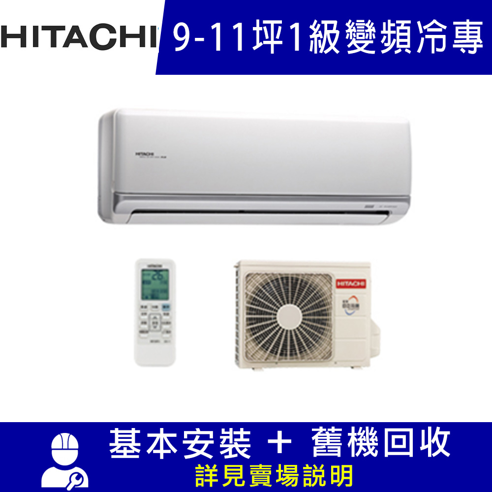 HITACHI日立 9-11坪 1級變頻冷專冷氣 RAC-63JK(1)/RAS-63JK(1) 頂級系列