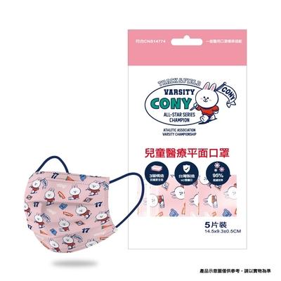 兔兔 UNIVERSITY系列 醫療兒童口罩(未滅菌)-袋裝5入