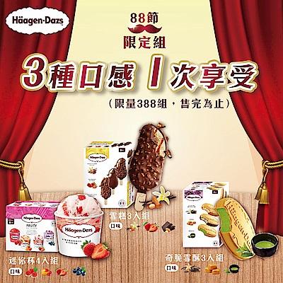 哈根達斯-迷你杯雪糕雪酥三合一限定10入組(草莓/芒果/覆盆子/藍莓/香草/巧/焦糖/抹茶