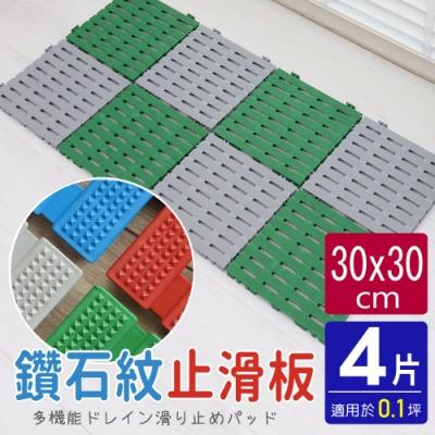 【AD德瑞森】鑽石紋30CM工作棧板/防滑板/止滑板/排水板(4片裝-適用0.1坪)