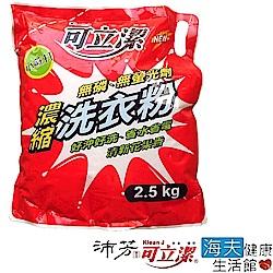 眾豪 可立潔 沛芳 高級 小蘇打濃縮洗衣粉X6(每包2.5Kg,6包包裝)
