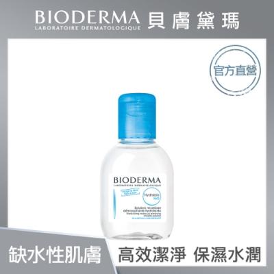 官方直營【貝膚黛瑪】BIODERMA 保濕水潤潔膚液100ML