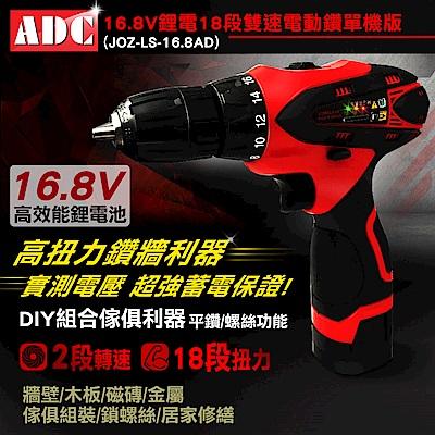 ADC艾德龍16.8V鋰電18段雙速電動鑽單機版(JOZ-LS-16.8AD)