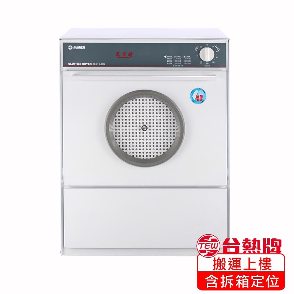 台熱牌萬里晴7公斤乾衣機 TCD-7.0RJ(搬運上樓含拆箱定位)