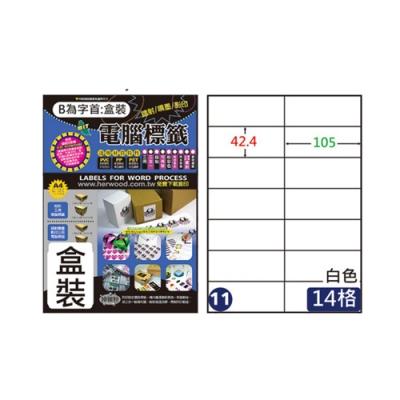 【鶴屋】 #11 B42105 白色 14格 A4三用標籤