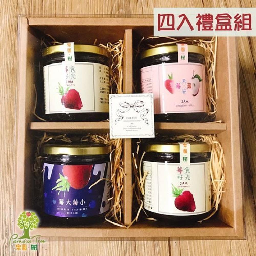 樂園樹 無農藥果醬系列四入禮盒組(附紙袋)+贈法式軟糖1包口味隨機