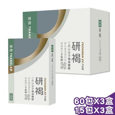 (共255包) 研褐機能飲 二代小分子褐藻醣膠(10ml) 60包X3盒 +15包X3盒
