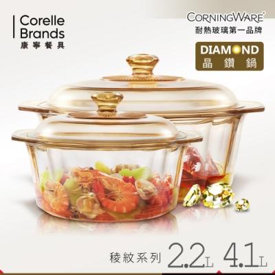 美國康寧 Corningware 稜紋系列。晶鑽鍋2件組(2.2L+4.1L)