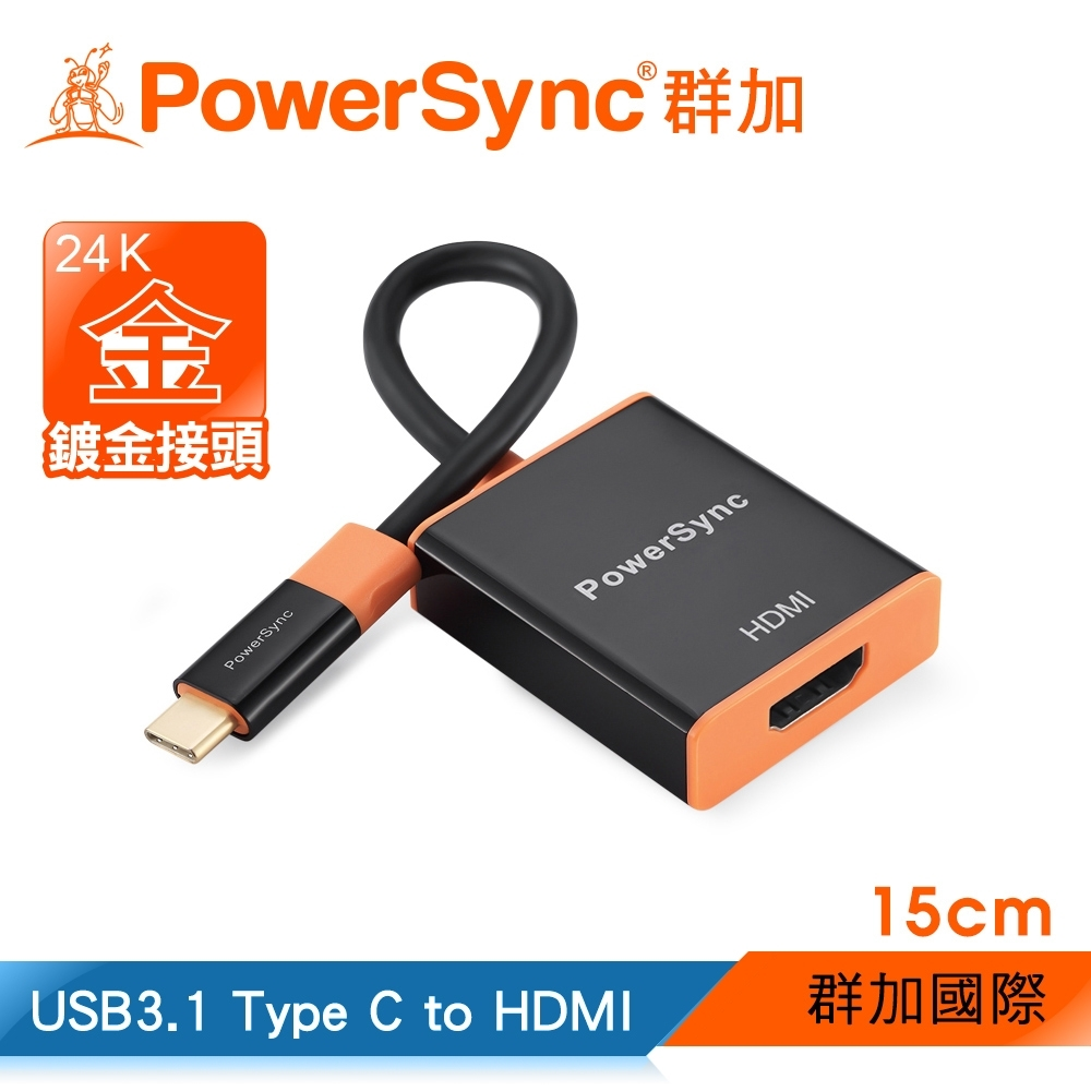 群加 PowerSync Type C to HDMI 轉接線(CUBCKCRP0001)