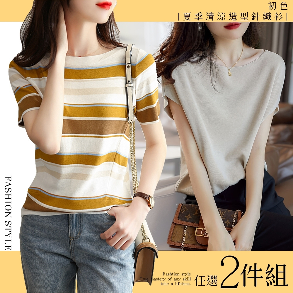 初色  夏季清涼造型針織衫-任選2件-((F可選)