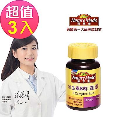即期品-【萊萃美】維生素B群加鐵(50錠) 3瓶超值組 到期日2020.01.26