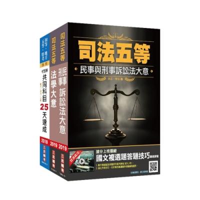 2019年司法特考[五等][錄事]速成套書【依最新法規全新改版】(S004J19-1)