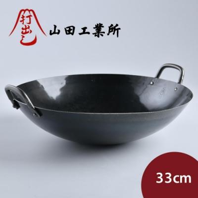 山田工業所 雙耳中式炒鍋 33cmx1.2mm