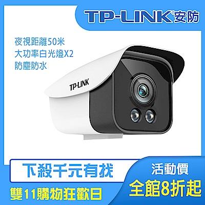 【TP-LINK】H.265 200萬PoE智慧全彩網路攝影機 IPC525KCP-W
