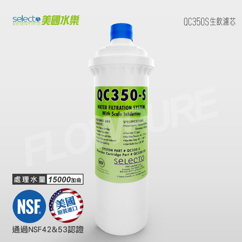 Selecto美國水樂 NSF認證淨水設備替換濾芯 QC350S