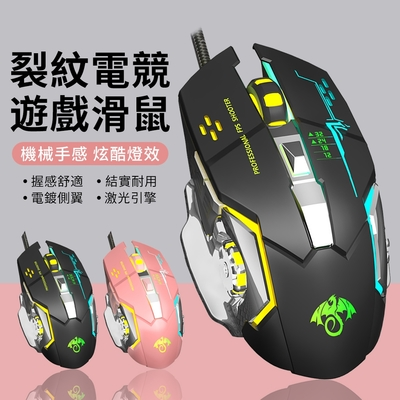 YUNMI 裂紋X6 RGB電競滑鼠