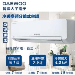DAEWOO 大宇電子 7-9坪冷暖變頻 分離式冷氣 DSA-F1483