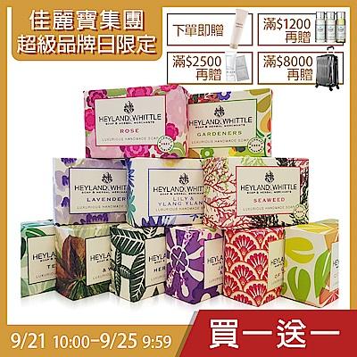 【時時樂】H&W英倫薇朵 精油手工香氛皂120g 買一送一