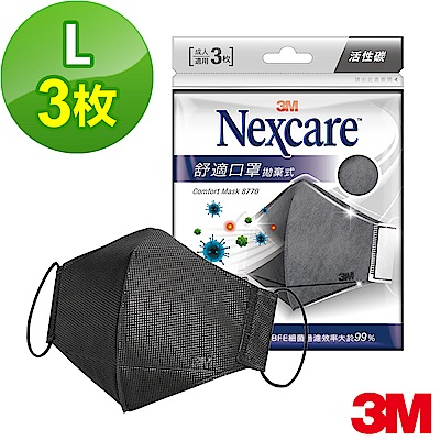 3M 舒適口罩拋棄式活性碳3片包-L