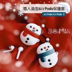 雪人造型 AirPods/AirPods 2專用 矽膠保護套(附吊環)