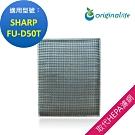 Original Life適用SHARP:FU-D50T長效可水洗 超淨化空氣清淨機濾網