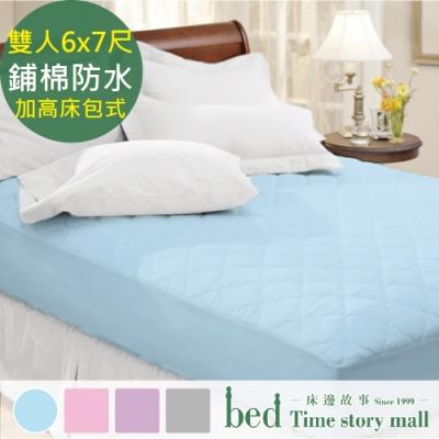 bedtime story 超Q果凍PU防水保潔墊-特大雙人6x7尺-加高床包式