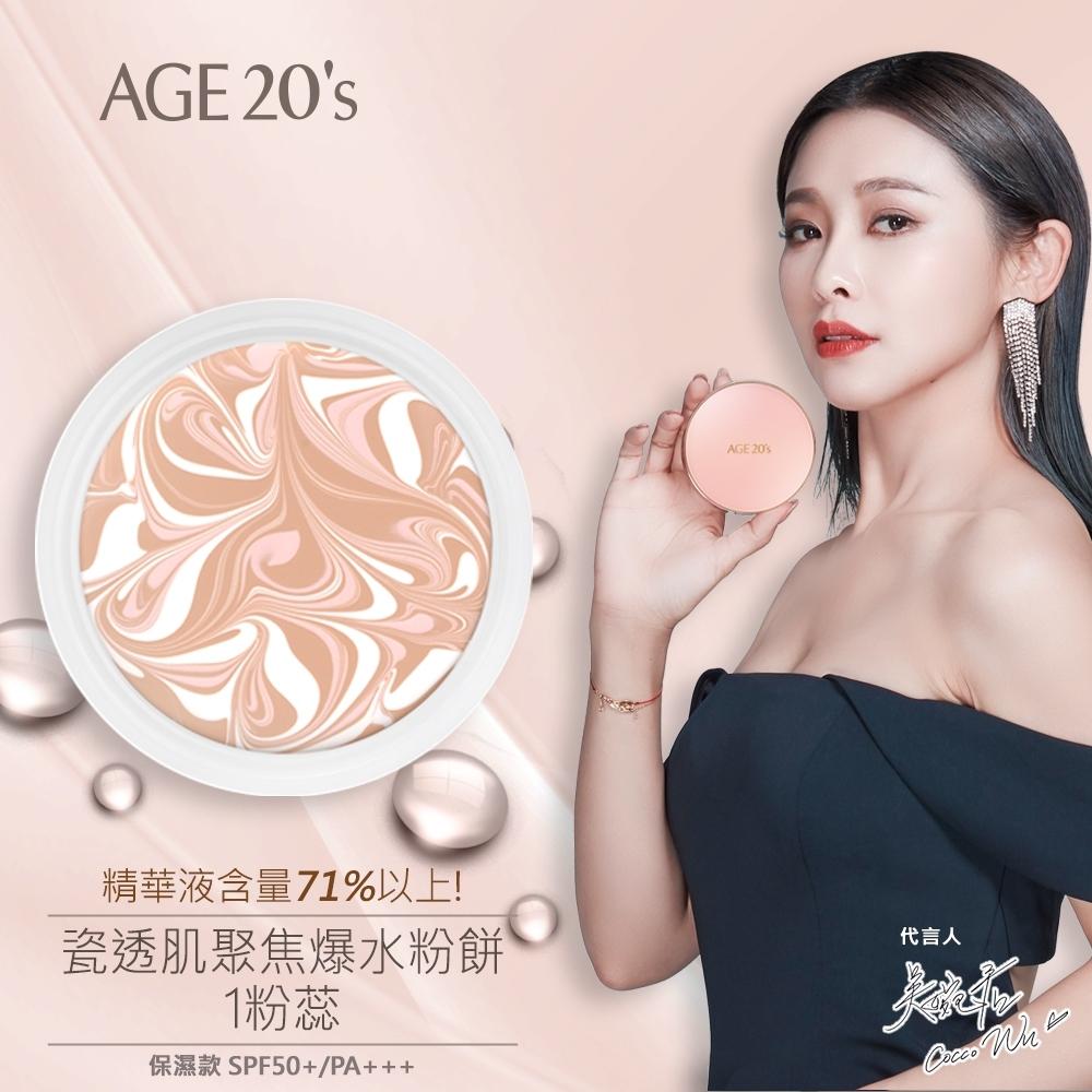 AGE20s 瓷透肌聚焦爆水粉餅-保濕款補充蕊
